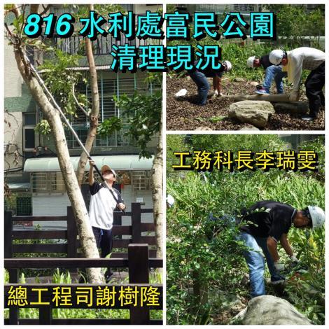 8月16日富民公園清理現況