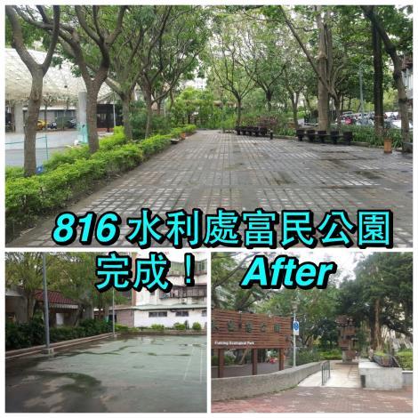 8月16日富民公園清理完成