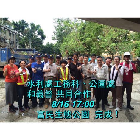 8月16日富民公園清理共同完成