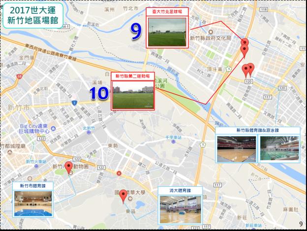 新竹足球場分布[開啟新連結]