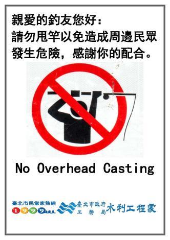 釣魚告示牌