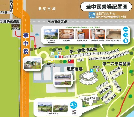 臺北市華中露營場配置圖