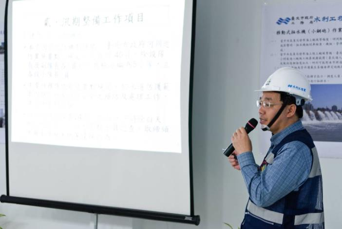 Director of Hydraulic Engineering Office briefs the exercise.(水利處處長簡報)
