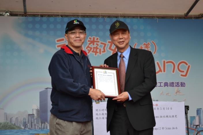 黃處長治峯致贈感謝狀予管委會主委(Director Eric Huang confers a certificate of gratitude on the chairman of the management committee.)