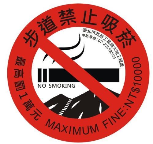 步道禁菸標示[開啟新連結]