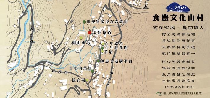 湖山社區周邊地圖[另開新視窗]