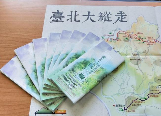 11.臺北大縱走摺頁.JPG[開啟新連結]