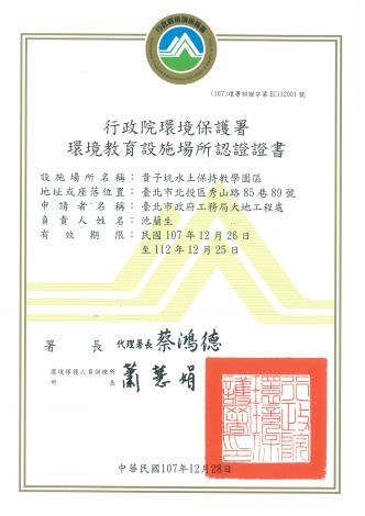 01貴子坑水土保持教學園區獲得行政院環境保護署環境教育設施場所認證。