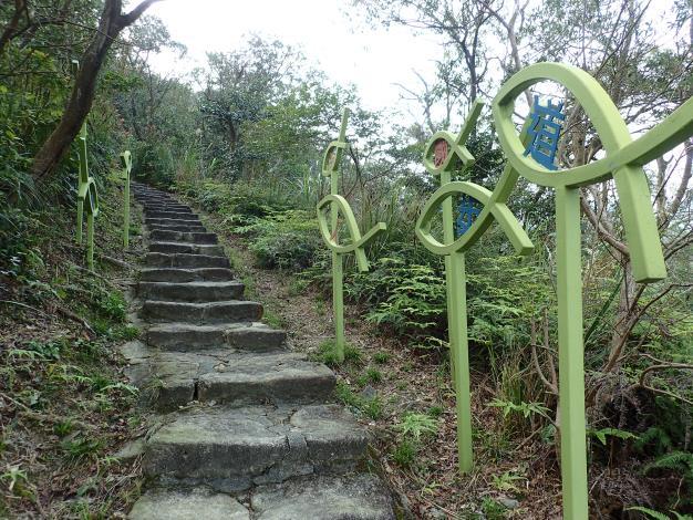 10 鯉魚山親山步道旁鯉魚造型路牌