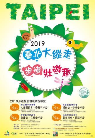 01 2019親山活動海報