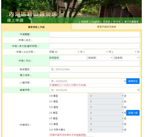 圖2_露營場線上申請系統.PNG