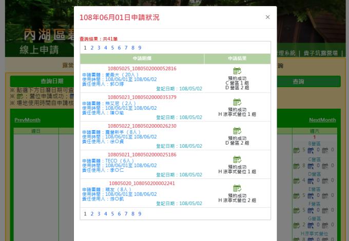 圖5_露營場申請況狀查詢系統