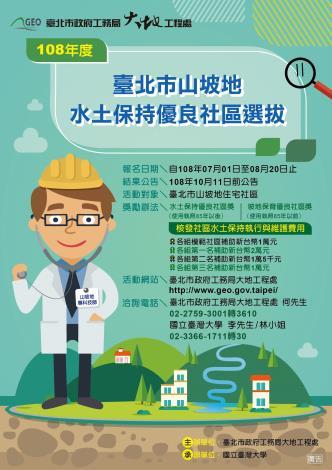 01-108年度臺北市山坡地水土保持優良社區選拔活動宣傳海報