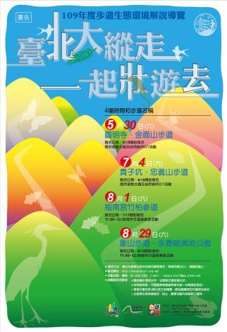 10109年臺北市步道生態環境解說導覽海報