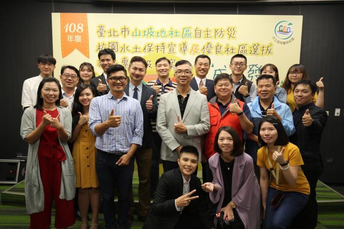 圖5 、108年度臺北市山坡地水土保持優良社區頒獎典禮合影