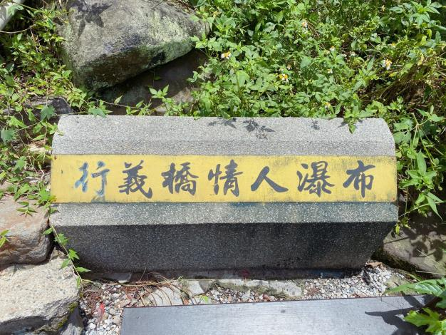 照片1 行義橋旁情人瀑布牌面。.JPG