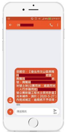 照片3-2 系統自動檢核期限,簡訊通知貼心提醒不漏件