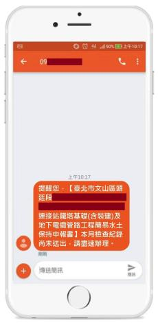 照片3-1 系統自動檢核期限,簡訊通知貼心提醒不漏件