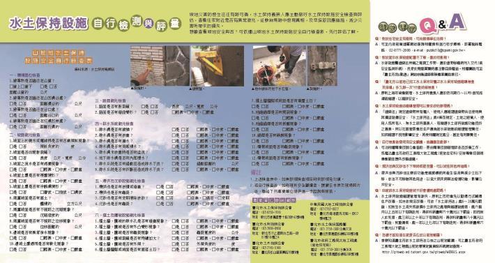1.水土保持設施自行檢測與評量表