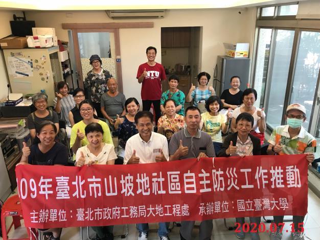 圖1 109年臺北市山坡地社區自主防災工作推動活動