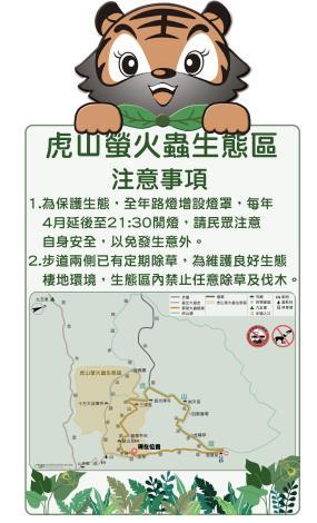 虎山螢火蟲生態區告示牌