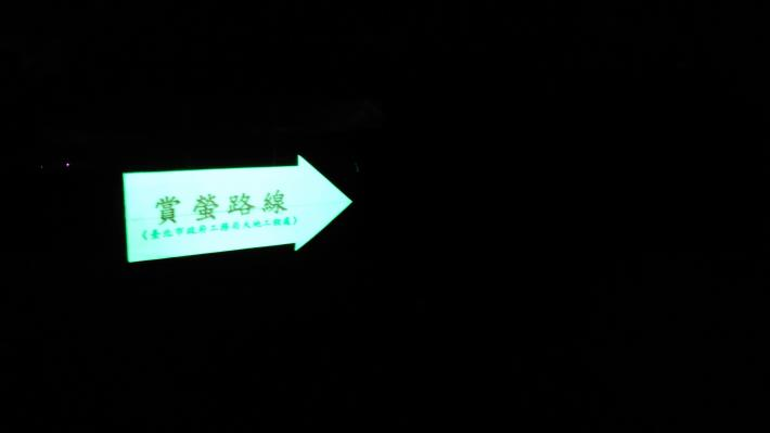 04圖片3 虎山賞螢路線沿線設置自導式指引(夜間螢光)近照
