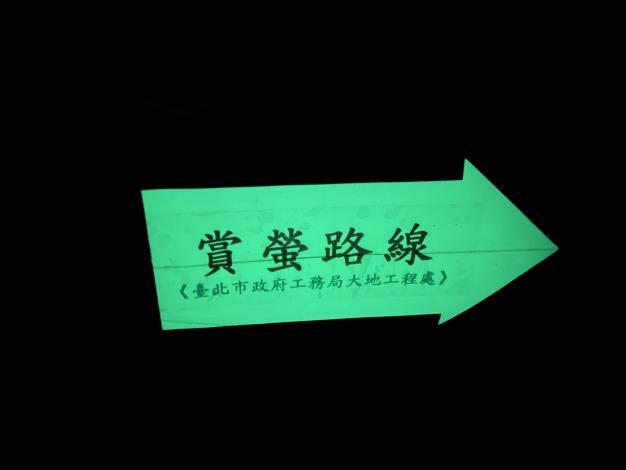 04照片1 螢光自導式指引.JPG