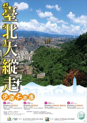 10.110年臺北市步道生態環境解說導覽海報