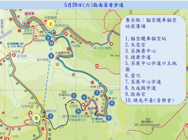 01臺北大縱走第七段指南茶香步道生態導覽活動路線圖