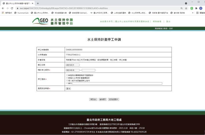 臺北市水土保持申請書件管理平台線上申請快速簡單