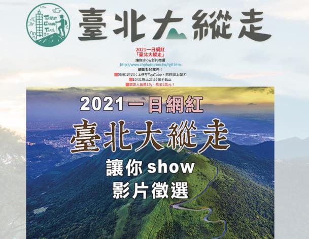 2021一日網紅「臺北大縱走」讓你show影片徵選
