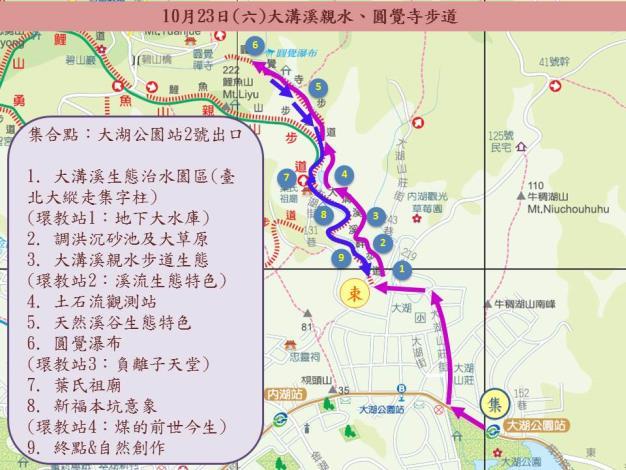 01臺北大縱走第四段大溝溪畔-圓覺寺步道生態導覽活動路線圖
