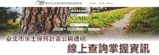 水土保持計畫公開透明
