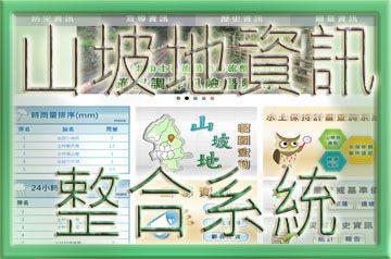 山坡地資訊整合系統[開啟新連結]
