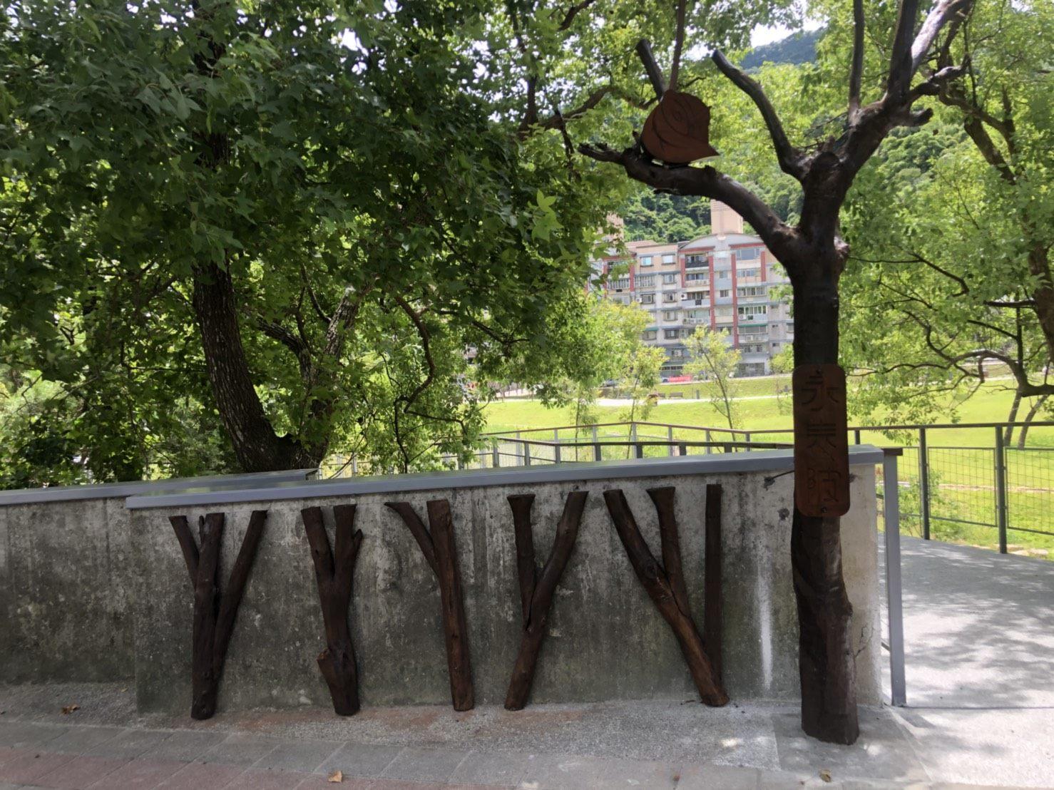 14.疏伐木入口意象