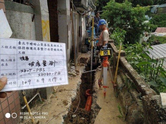 污水管線設施量測作業