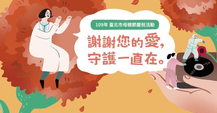 109年台北市母親節慶祝活動【謝謝你的愛 守護一直在】