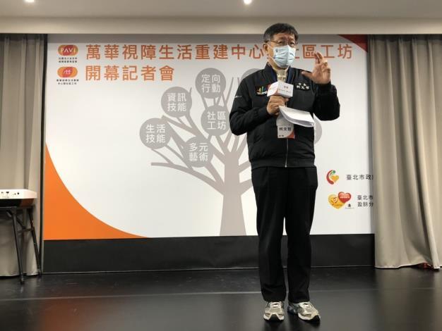 「萬華視障生活重建中心暨社區工坊」開幕活動1