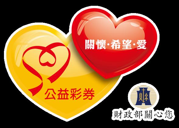 財政部公益彩券統一識別標誌logo[開啟新連結]