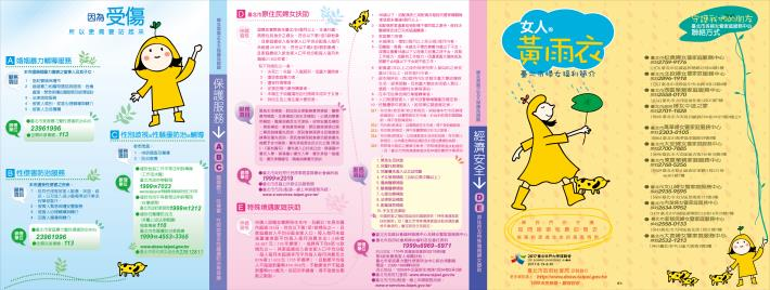 黃雨衣1[開啟新連結]