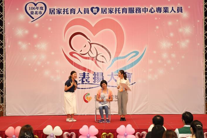 臺北市首次辦理「居家托育人員及居家托育服務中心專業人員表揚大會」