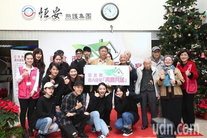 翻轉界限·世代融合  臺北市老人住宅「青銀共居」方案開跑