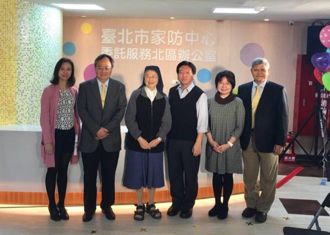 家庭暴力防治法實施20周年 臺北市整合資源首設委託服務北區辦公室