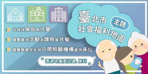 臺北市社會福利主題地圖[開啟新連結]