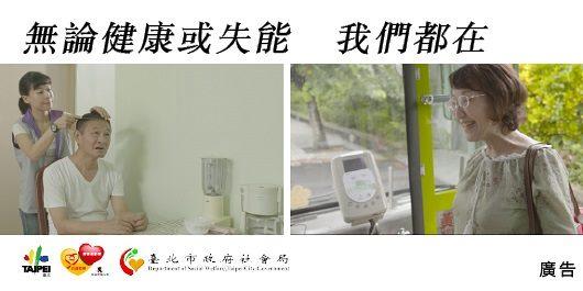 臺北市老人福利政策宣導