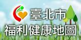 臺北市福利健康地圖[開啟新連結]