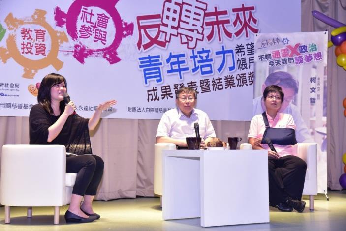 Mayor Ko and Po Chun (Sophiyah) Liu talked about their dreams cometrue