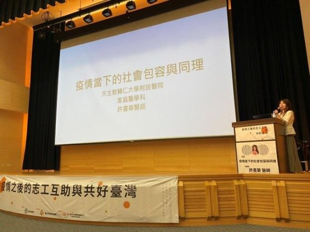 "The seminar on ""Mutual Help of Volunteers Creates a Better Taiwan in Post COVID-19"""