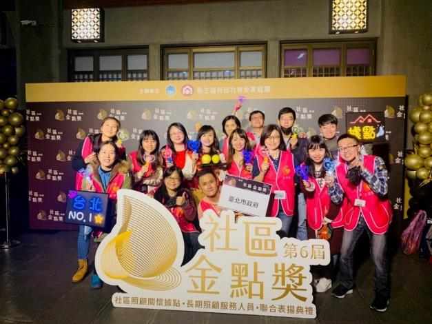 The counseling group of the Taipei Community Care Stations attended the award ceremony to cheer up the team on December 24, 2020