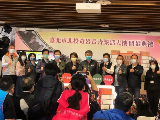 The opening Ceremony of the Taipei City Beitou Qiyan Elderly Service Center